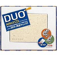 DUOセレクト CD