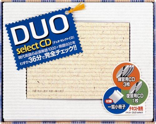 DUOセレクト CDの詳細を見る