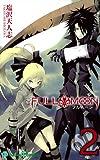 FULL MOON 2 (ガンガンコミックス)