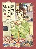 書店員まことの晩餐 1 (1巻) (思い出食堂コミックス)