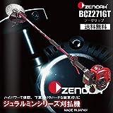 ゼノア 山林・造園・プロ向け(ジュラルミンシリーズ)刈払機 BCZ271ST-GT-EZ