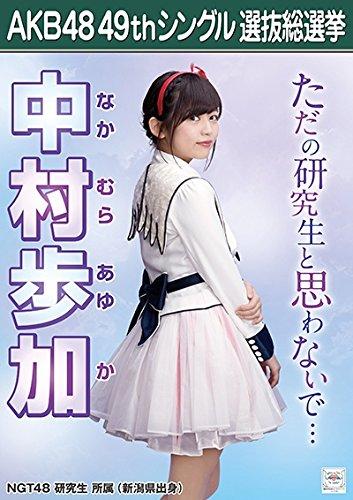 【中村歩加】 公式生写真 AKB48 願いごとの持ち腐れ 劇...