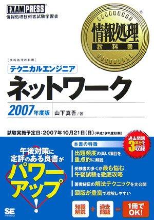 情報処理教科書 テクニカルエンジニア[ネットワーク] 2007年度版