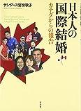 日本人の国際結婚―カナダからの報告
