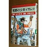 荒野の少年イサム / 山川 惣治 のシリーズ情報を見る