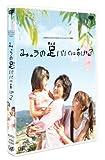 日本テレビ 24HOUR TELEVISION スペシャルドラマ 2008「みゅうの...[DVD]