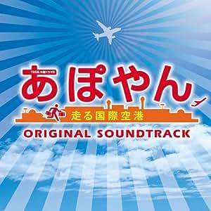 あぽやん~走る国際空港 オリジナル・サウンドトラック