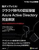脱オンプレミス! クラウド時代の認証基盤 Azure Active Directory 完全解説 マイクロソフト関連書 -