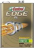 カストロール エッジ RS 10W-50 SM 全合成油 4L×6