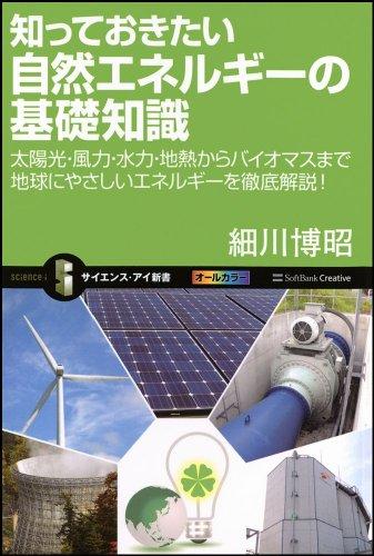 知っておきたい自然エネルギーの基礎知識 (サイエンス・アイ新書)