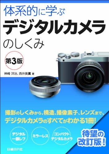 体系的に学ぶデジタルカメラのしくみ 第3版 (体系的に学ぶシ...