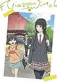 ふらいんぐうぃっち Vol.1[DVD]