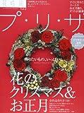 花時間プ・リ・ザ volume 2―『花時間』から生まれた美しきプリザーブドフラワーマ 作りたいもの、いっぱい!花のクリスマス&お正月 (角川SSCムック) 画像