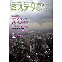 ミステリマガジン 1991年 2月号 作家特集=ローレンス・ブロック / エド・マクベイン来日