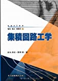 集積回路工学 (series電気・電子・情報系 3)