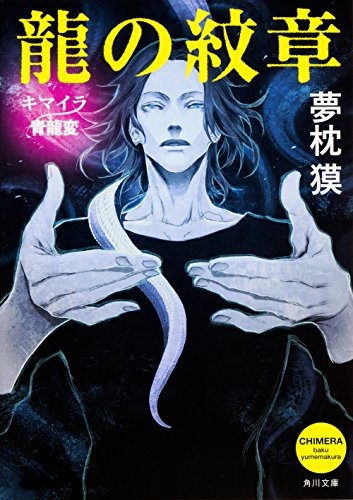 龍の紋章 キマイラ青龍変 (角川文庫)の詳細を見る