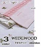WEDGWOOD ウェッジウッド 日本製タオルケット ダブルサイズ(180×210cm)【WW0010D】綿100% ピンク (商品イメージ)