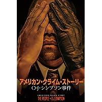 アメリカン・クライム・ストーリー / O・J・シンプソン事件【DVD化お知らせメール】 [Blu-ray]