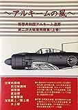 アルキームの風 第二次大戦仮想軍用機集