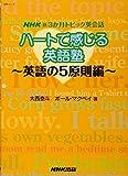 NHK新3か月トピック英会話 ハートで感じる英語塾 英語の5原則編 (語学シリーズ NHK新3か月トピック英会話)