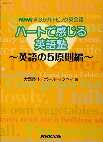 NHK新3か月トピック英会話 ハートで感じる英語塾 英語の5原則編 (語学シリーズ NHK新3か月トピック英会話)の詳細を見る