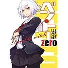 ベン・トー zero Road to witch (愛蔵版コミックス)