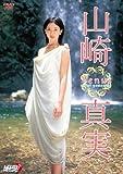 山崎真実 Venus [DVD]