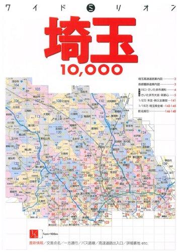埼玉10,000市街道路地図(2006)