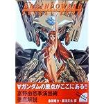 ブレンパワード・スパイラルブック (Gakken mook)