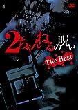 2ちゃんねるの呪い THE BEST [DVD]