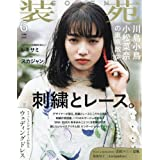 装苑 2016年 6月号 [雑誌]