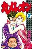 カメレオン(7) (講談社コミックス (1699巻))
