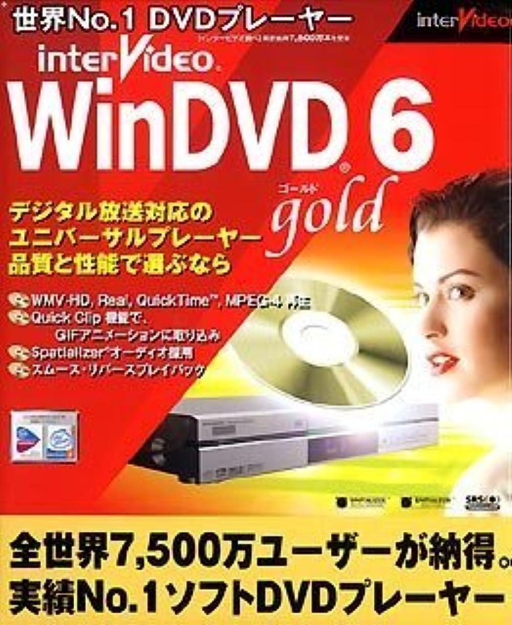 マルクス主義継承自明InterVideo WinDVD 6 GOLD
