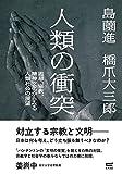 人類の衝突 思想、宗教、精神文化からみる人類社会の展望