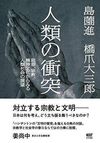 人類の衝突 思想、宗教、精神文化からみる人類社会の展望 / 橋爪 大三郎,島薗 進