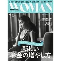 PRESIDENT WOMAN(プレジデント ウーマン)2017年7月号(新しいお金の増やし方)