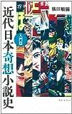 近代日本奇想小説史 入門篇