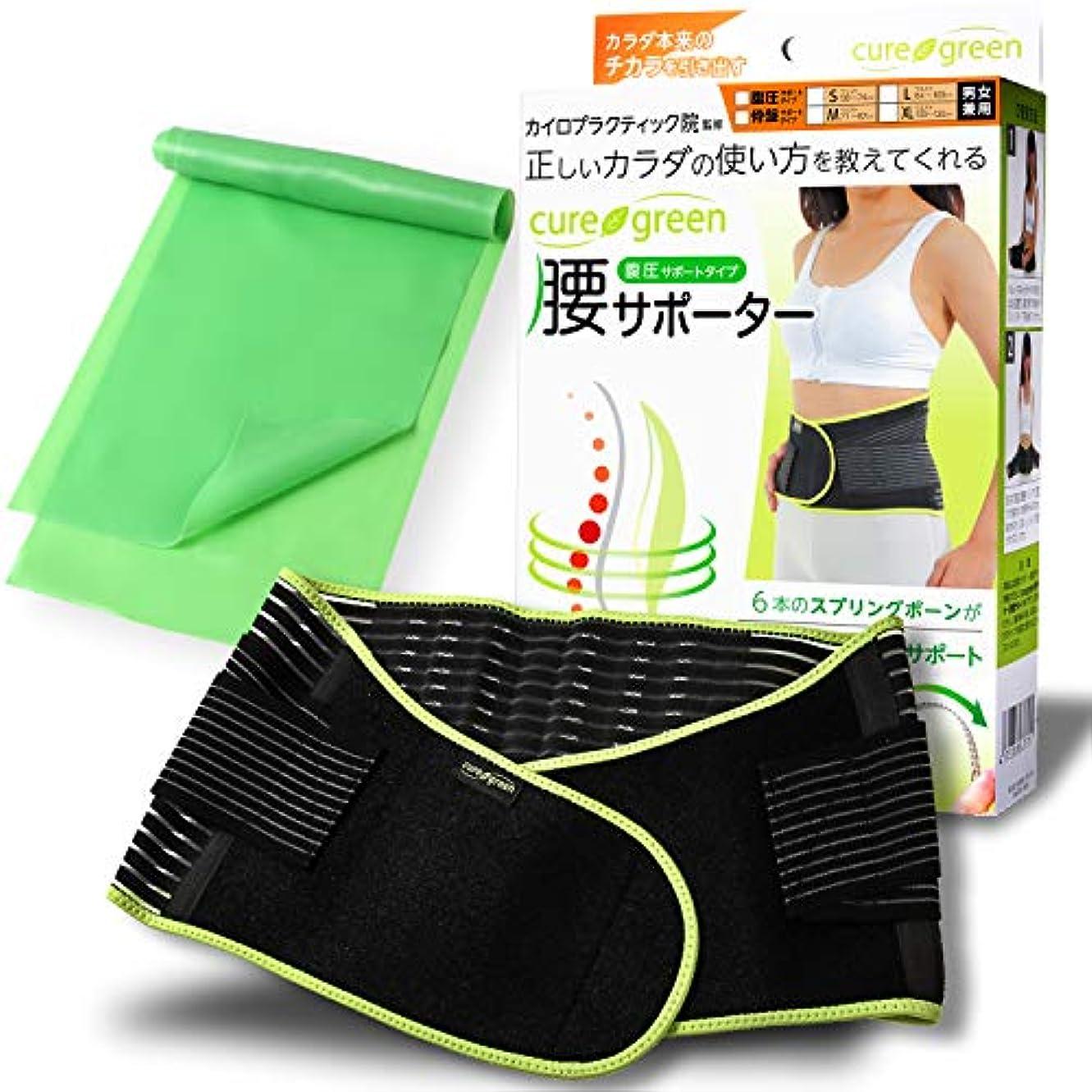 皮平行ドラマcure green 腰痛 コルセット 腰痛ベルト + エクササイズ用ゴムバンドのトレーニングセット 腰ベルト カイロプラクティック流 トレーニングマニュアル付属 M
