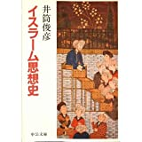 イスラーム思想史 (中公文庫)