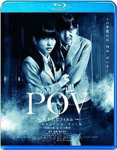 POV~呪われたフィルム~<Blu-ray>