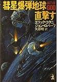 彗星爆弾地球直撃す (光文社文庫―海外シリーズ)