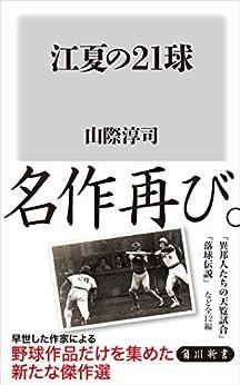 [山際 淳司]の江夏の21球 (角川新書)