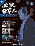 必殺仕事人DVDコレクション 107号 (必殺仕事人V風雲竜虎編 第2話~第4話) [分冊百科] (DVD付)