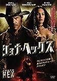 ジョナ・ヘックス[DVD]