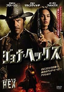 ジョナ・ヘックス [DVD]