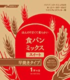 パナソニック パンミックス 食パンスイート早焼きコース用 1斤分×5 SD-MIX35A