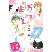 飯カレ プチキス(1) (Kissコミックス)