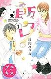 ★【100%ポイント還元】【Kindle本】飯カレ プチキス 1~2 (Kissコミックス)が特価!