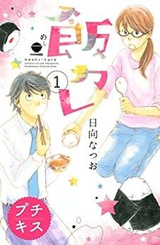 [日向なつお]の飯カレ プチキス(1) (Kissコミックス)