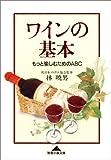 ワインの基本~もっと愉しむためのABC~ (光文社知恵の森文庫)